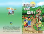 Taiwanese-kids-book