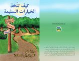 adult-arabic-cover