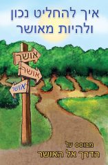 adult-hebrew-cover