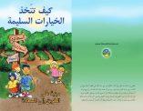 kids-arabic-cover